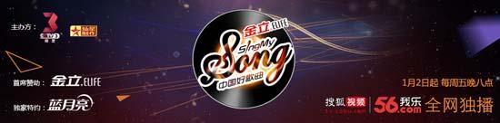 点击进入【中国好歌曲第二季】专题页面