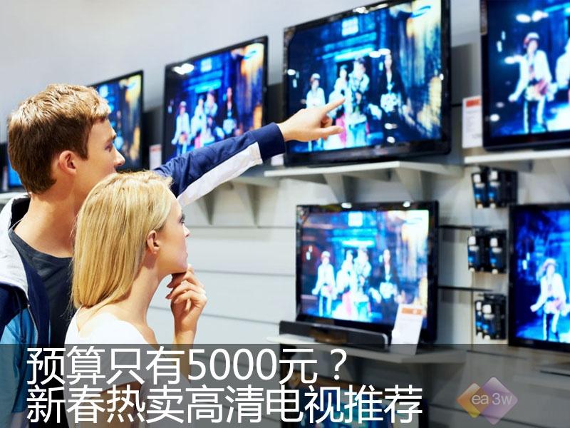 对于目前主流的电视产品来说,5000元左右几乎可以买到一款中端甚至高端的电视产品了,2014年国产电视主打方向就是智能、超高清,而且主流产品也更接地气,更适合普通消费者进行选购,如果比较在意画质的用户可以选择合资品牌电视新品,但是5000元的价格能够买到的机器基本都是高清、智能功能比较单薄的产品。