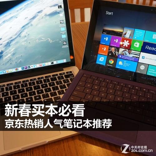 MacBook Air配备了第四代酷睿处理器,集成了HD5000显卡,图形性能更为出色,最吸引用户的还是12小时的超长续航时间了。目前,该机(行货)在京东商城售价6588元,可谓是新春送礼的不错选择。