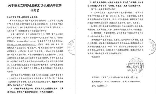 广州富力律师函曝光