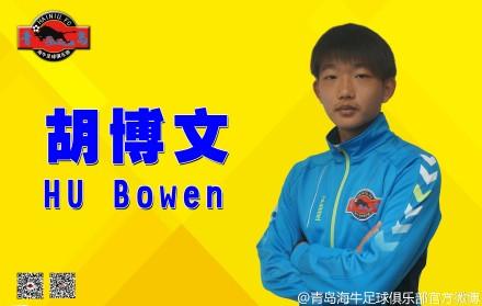 青岛海牛官方宣布胡博文加盟球队