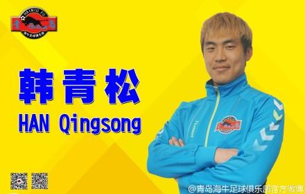 青岛海牛官方宣布韩青松加盟球队