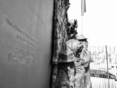 上海犹太难民纪念馆里的名单墙。光明日报记者 颜维琦摄
