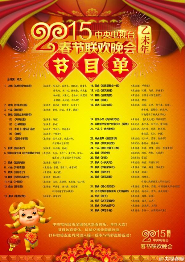 2015央视春晚节目单发布,压轴部分连着安排两个反腐相声