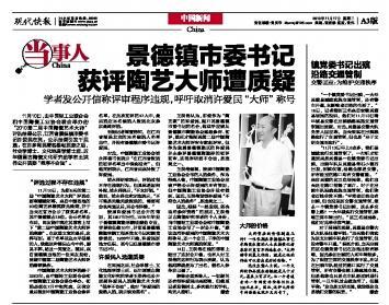 2010年11月17日,现代快报曾刊文《景德镇市委书记获评陶艺大师遭质疑》