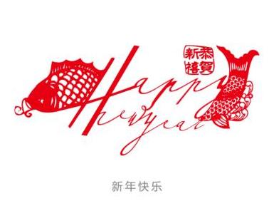 春节祝福语 集锦