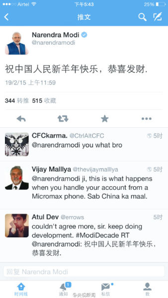 印度总理莫迪用中文向中国人民祝贺羊年