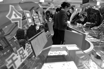 """昨天,在北京国华商场,""""千足金""""饰品依然热销。京华时报记者赵思衡摄"""