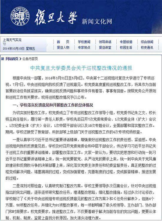 2014年10月10日上午10时,复旦大学在其官网发布《中共复旦大学委员会关于巡视整改情况的通报》