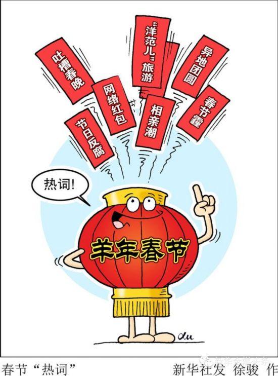 盘点羊年春节七大关键词:节日反腐、网络红包