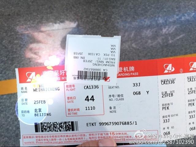 电影 消防员 证可以买机票吗