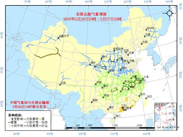 中国气象局与交通运输部联合发布全国主要公路气象预报