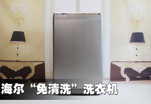"""海尔""""免清洗""""洗衣机延续了经典的简约外观,一体化的灰色钢板坚实耐用,不会生锈。外观总体彰显出时尚大方之气,符合简约的家居风格。 在操控面板的设计上,海尔""""免清洗""""洗衣机采用时尚大屏触控设计,用户只要手指轻点按钮即可对洗衣机发出指令,操作舒适,能给方便用户对洗衣机的操作。面板的按键布局简洁、合理,给人一种简洁时尚之美。"""