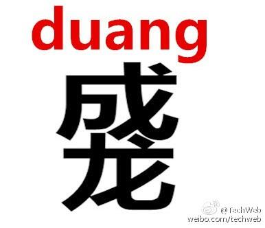 创新字duang(图源自微博)