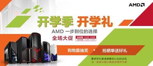 本次活动期间3月2日至3日,AMD在天猫官方旗舰店上为我们准备的丰富的购机抽奖礼品,包括有WhitelableBSH557高端蓝牙耳机、诺瓦纳商务之感拉杆箱等好礼,您只要在活动期间购买指定页面上的活动产品并在确认收货后截图留言给AMD品牌站旺旺客服,即可获得一次抽奖机会,来赢取上述礼品。