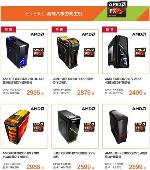作为AMD定位在独显平台最佳搭档的新速龙四核860K,现在已经成了很多独显平台玩家的首选产品,而在本次AMD品牌站活动机型中,基于860K和AMD独显打造的机型自然是必不可少。在这一系列产品中我们最低只需花费不到1600元就可以拥有一台基于860K核心的四核独显平台定制PC,可以说AMD再一次向我们展现了其在追求终极性价比方面的优势和传统。