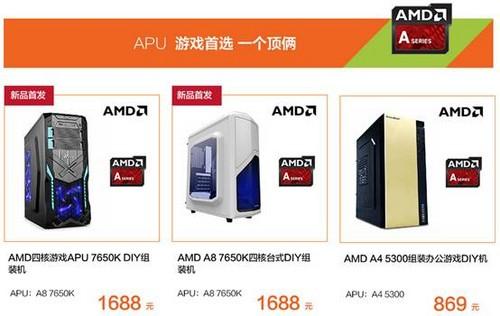 最后,我们还要提醒大家,作为今年APU整合平台主力战将的全新A8-7650K机型也是有首发产品参与到AMD的开学礼活动中,共有两款机箱可供大家选择,并且首发价格均为1688元,可以说是性价比极高的选择!