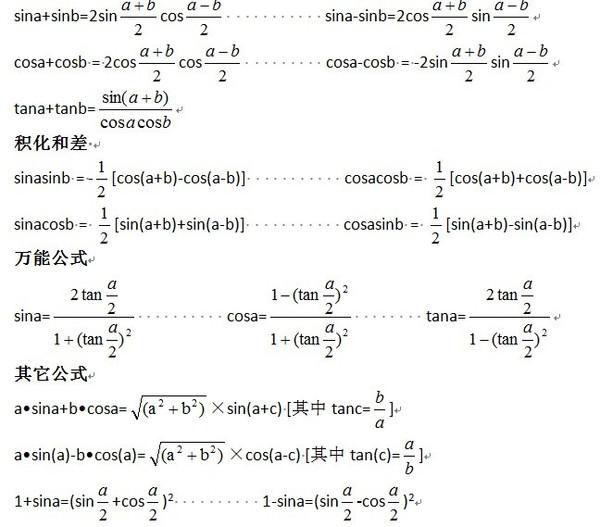 高中三角函数公式大全
