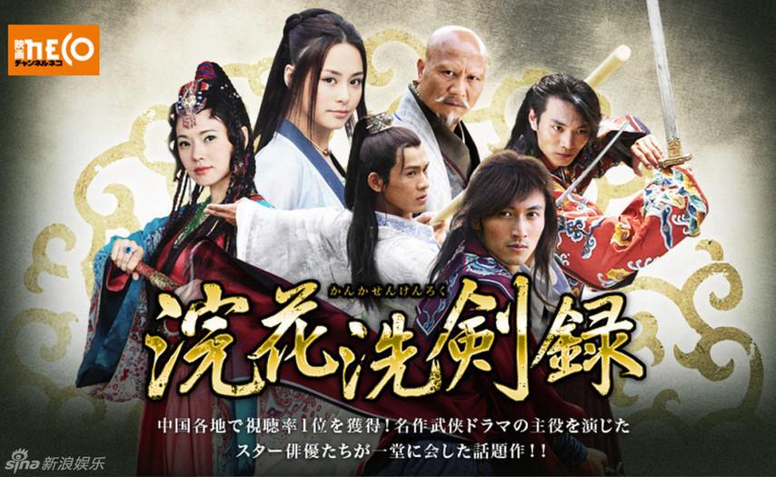 那些年,日本人追过的中国电视剧(插曲)v插曲电视剧13集组图图片