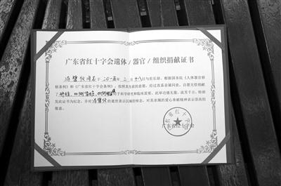 冯碧仪成为广州军区首位捐献器官的军人,这是广东省红十字会颁发的证书。