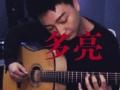"""《新声报到》多亮 - 拍MV演技飙升 继续做个""""捕梦人"""""""