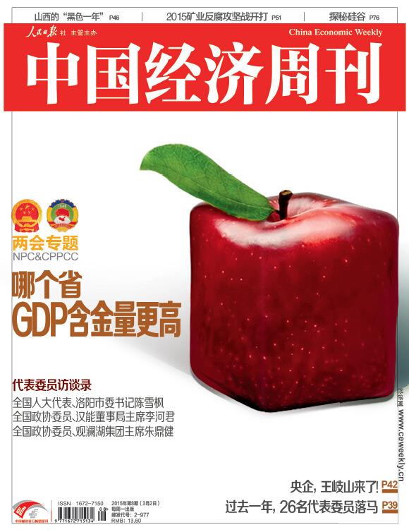 《中国经济周刊》中国经济研究院联合发布《2014年31省份GDP含金量排名》