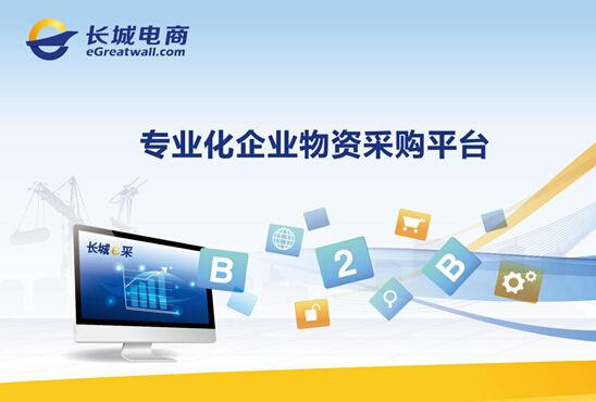 得到国务院国资委推介的b2b电子商务平台为企业提供电子化采购交易