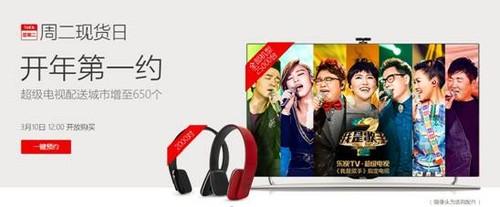 据悉,此次新春开年首个周二现货日,乐视TV将提供25000台超级电视开放购买,包括5000台超级电视S40AirL、8000台超级电视S50Air、5000台4K超级电视X50Air、5000台超级电视X60S,2000台超级电视Max70<b