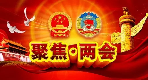 从两会流行词看中国经济新思路
