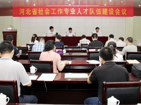 河北2015社会工作者考试已开始报名