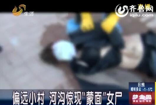 村庄河沟女尸被胶带缠面部(视频截图)