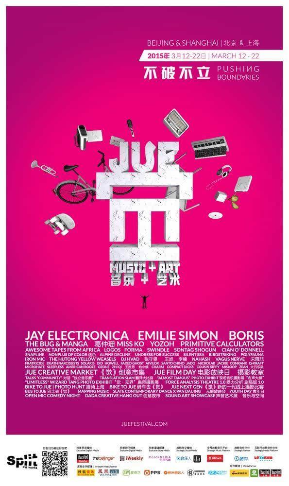《觉》音乐 艺术节 2015