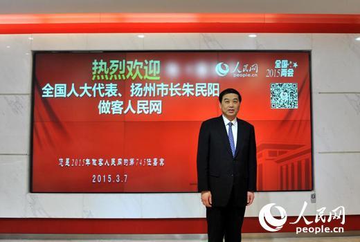全国人大代表、扬州市市长朱民阳做客人民网。韩淑贤/摄