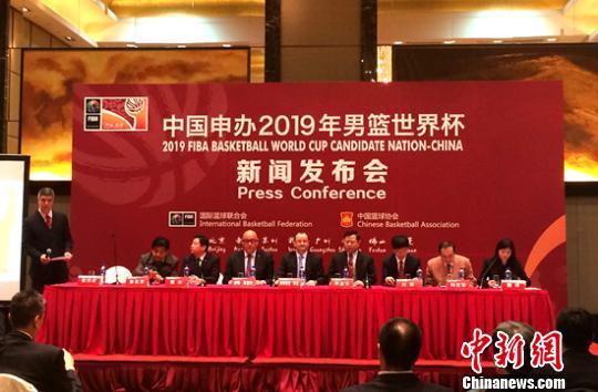 今天上午,中国申办2019年男篮世界杯新闻发布会在北京香格里拉酒店举行。中新网记者王牧青摄。