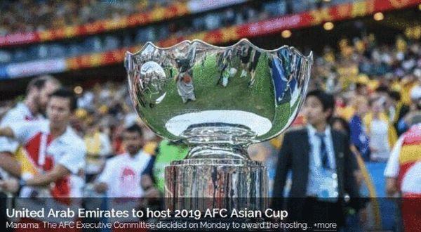 阿联酋获得2019年亚洲杯承办权