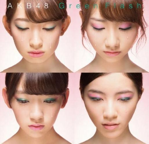 AKB48单曲《Green Flash》