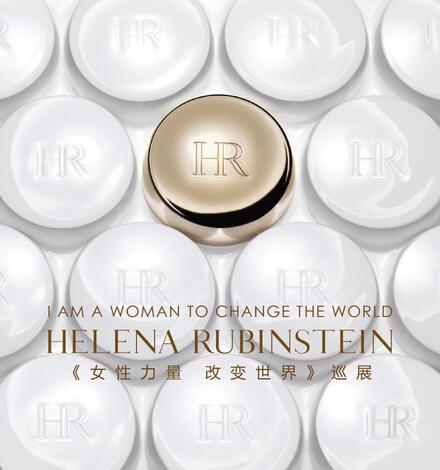 【图】女性力量 改变世界-HR赫莲娜巡展上海站