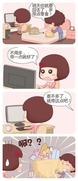 老爸老妈看我的搜狐_【注意啦】不能让爸妈看到的漫画!看完记得偷偷藏起来!-搜狐