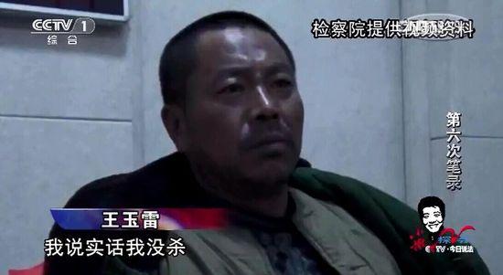 """王玉雷第六次口供时,突然改口""""招供""""。检察院最终将这些非法证据予以排除。"""