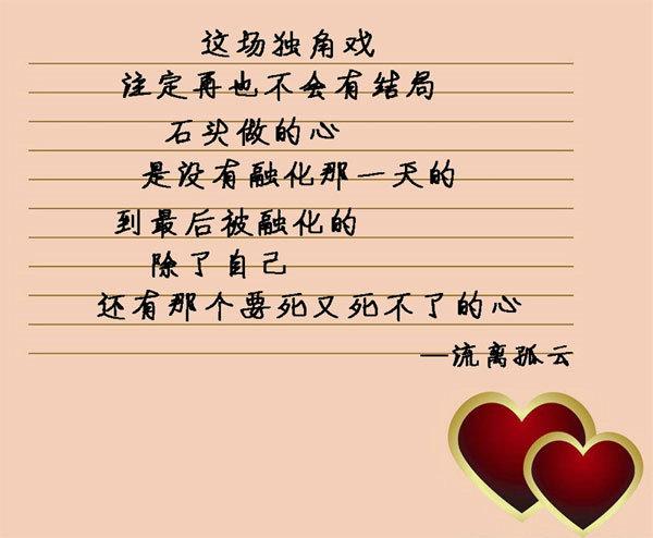 爱情是伤痕累累的诱惑