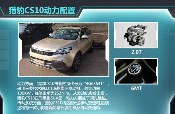 猎豹新款SUV即将上市酷似保时捷Macan