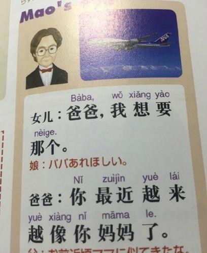 """日本中文教科书走红 网友惊呼""""什么鬼"""""""