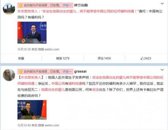 外交部微博_3月12日下午,微博用户@呼兰山炮发布了一段\