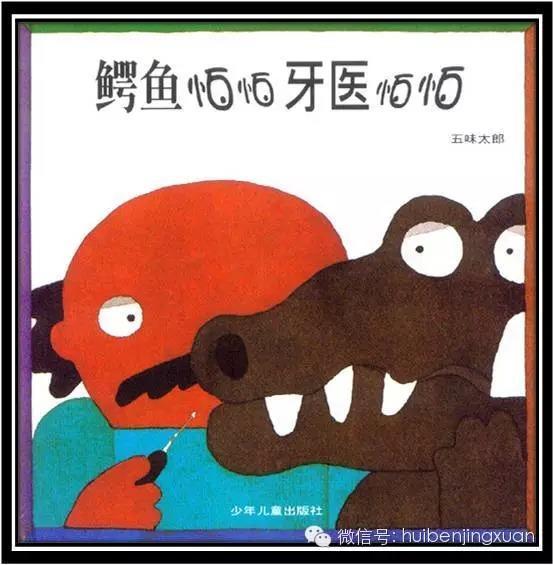 绘本精选之 鳄鱼怕怕牙医怕怕 图文