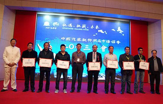 中国汽车配件用品市场协会——汽配市场的娘家!