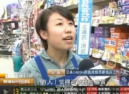 中国游客在日本药妆店狂扫货_错把感冒药当维生素