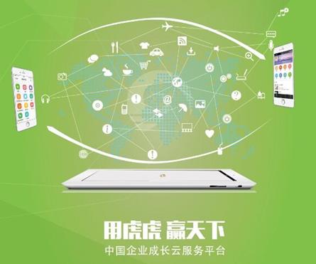 """据了解,虎虎从2009年起一直专注于推动企业实现高效、便捷的移动办公、资源整合、企业社交等领域,它致力于成为中国最专业的O2O企业成长服务平台,旨在提升中国企业面向国际竞争的能力,让企业发展点石成金,""""赢""""在未来!另外,虎虎在产品研发的道路上始终坚持为用户提供极致的产品体验而不懈努力,并借鉴""""可穿戴""""的先进理念以及与可穿戴技术的融合而不断突破。"""