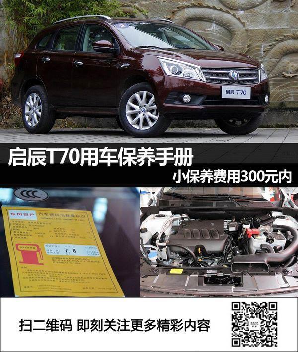 用300元内 启辰T70用车保养手册高清图片