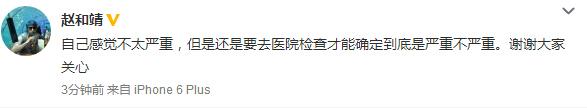 赵和靖自曝伤情不重待检查
