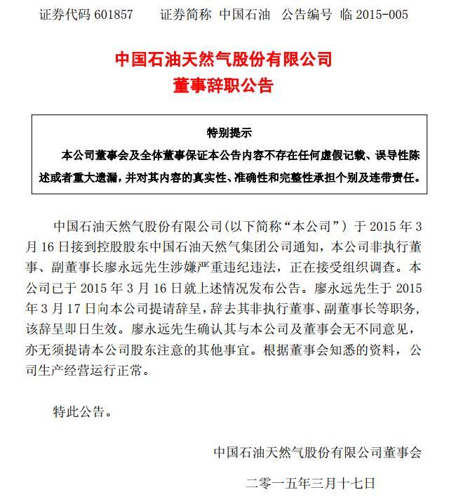 中石油:廖永远辞去非执行董事、副董事长等职务
